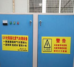 UV光氧催化装置